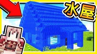 Minecraft 在麥塊製作【液態水屋】😂 !! 可以居住還有【防盜系統】深海10000米 !! 全字幕