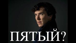 Шерлок-5/Новый сезон?
