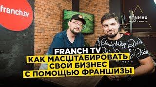 FRANCH TV: Как упаковать франшизу? 1 млн долларов на онлайн-франшизе   Бизнес с Китаем. Все включено