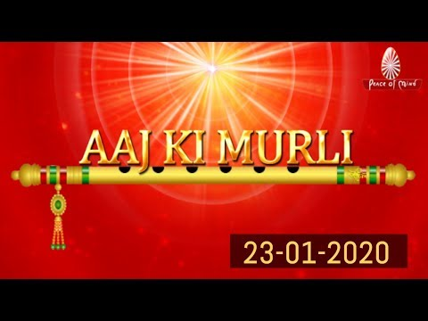 आज की मुरली 23-01-2020 | Aaj Ki Murli | BK Murli | TODAY'S MURLI In Hindi | BRAHMA KUMARIS | PMTV (видео)