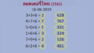Thailand lottery 3up single set non mis formula 16-6-2019