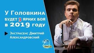 Призер битвы экстрасенсов предсказал будущее Геннадия Головкина