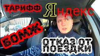 Водитель Яндекс Такси отказался везти пассажира #такси #пассажир #отказ