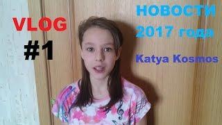 Katya Kosmos ...//VLOG\\...  -  новости за месяц (2017)