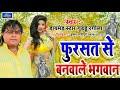 फुरसत से बनवले भगवान ! सदाबहार गाना 2020 ! Guddu Rangeela ! Bhojpuri New Song 2020