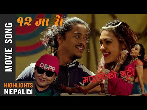 Mailiko Bhatti | Nepali Movie BARAMASE Song