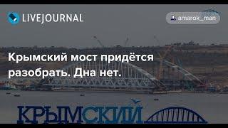 Крым Крымский мост ДНА НЕТ Только насыпь 300м и надувные бочки держат