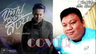 จากไปอย่างสงบ : ออย แสงศิลป์ - TC POK - Cover