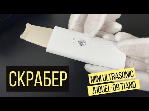Ультразвуковой скрабер Mini Ultrasonic Tiand