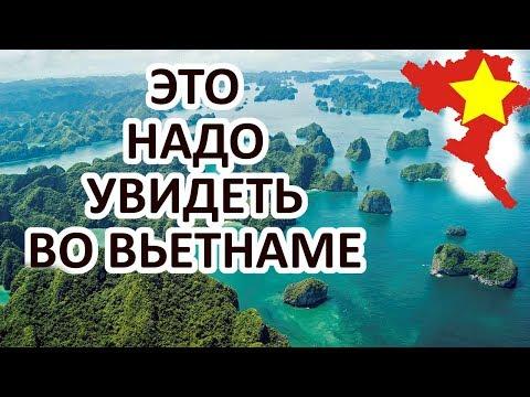 Ошибка - Съездить во Вьетнам 2019 и Не Увидеть Это
