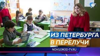 Петербурженка Виолетта Полякова делится в своем блоге о жизни и работе учителем в Перелучах
