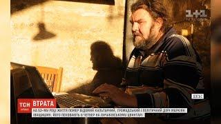 """Помер провідник """"революції на граніті"""", засновник """"Дзиґи"""" Маркіян Іващишин"""