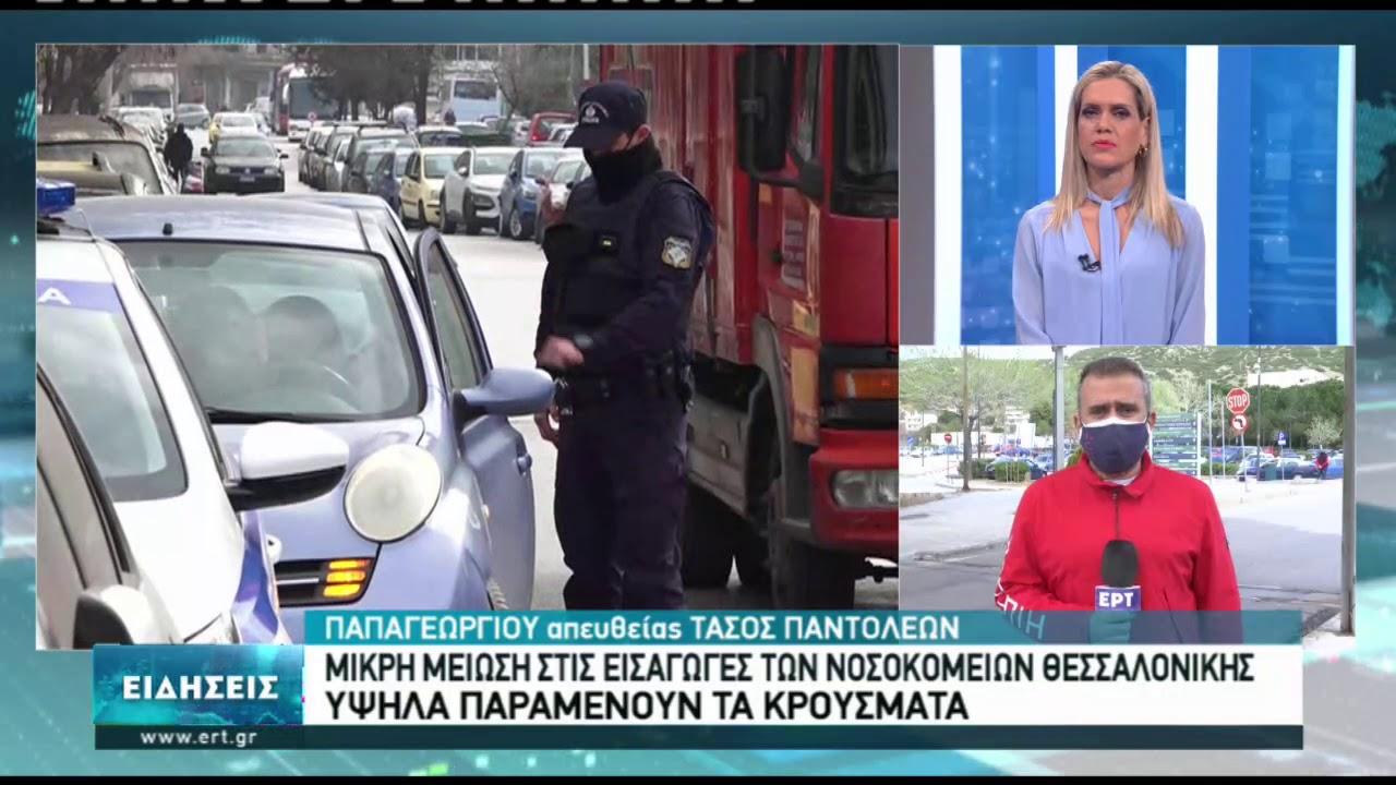 Μικρή μείωση στις εισαγωγές covid19 στα νοσοκομεία της Θεσσαλονίκης | 15/3/2021 | ΕΡΤ