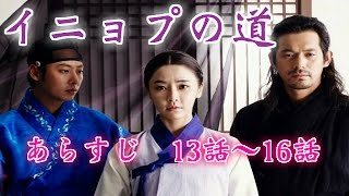 韓国ドラマ「イニョプの道」あらすじ13話,14話,15話,16話〜最終回までの感想&キャスト・視聴率情報も!