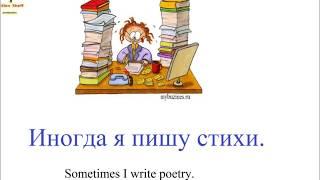 № 43 Учим русский : СВОБОДНОЕ ВРЕМЯ И ХОББИ