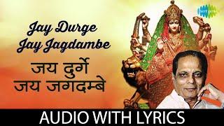 Jay Durge Jay Jagdambe with lyrics - YouTube