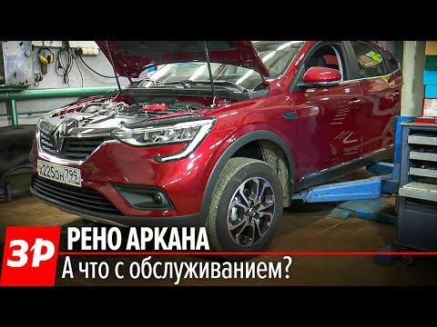 Фото к видео: Рено Аркана в ремонте НЕ ДОРОЖЕ Дастера! Живой обзор / Renault Arkana repair 2019