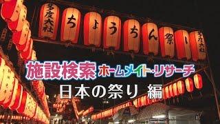 日本の祭り編