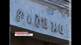 16.02.2018 В Балаклаве восстановят кинотеатр «Родина»