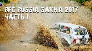 RFC RUSSIA SAKHA 2017 часть 1