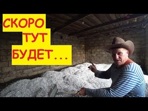 Деревенские будни / Зачистка курятника и подготовка к заливке полов / Семья в деревне