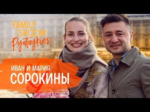Иван и Мария Сорокины | Бизнес или семья? Воспитание детей, гражданский брак и роды в Америке