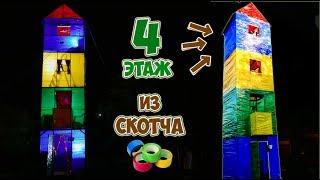4-Х ЭТАЖНЫЙ ДОМ ИЗ СКОТЧА - DIY