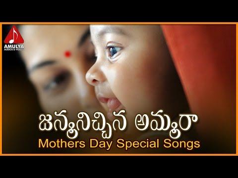 MotherGreatnessSongs-JanmanichhinaAmmaraa