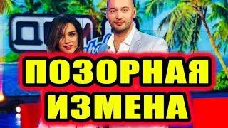 Дом 2 новости 7 мая 2018 (7.05.2018) Раньше эфира