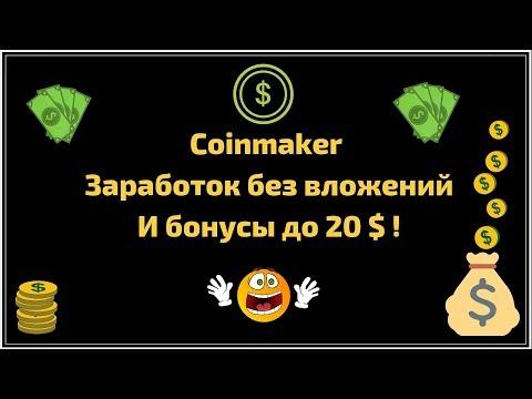 Coinmaker заработок без вложений и бонусы!