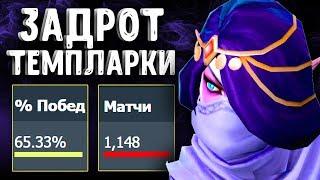 1100 ИГР 65% ВИНРЕЙТ НА TEMPLAR ASSASSIN DOTA 2