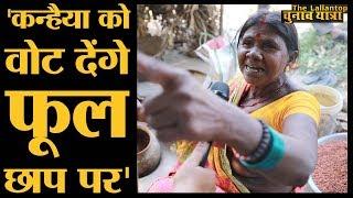 भड़भूजे वाली महिलाओं ने क्या कहा Kanhaiya और Giriraj पर Begusarai में