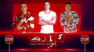 تحميل اغاني مهرجان كارت احمر ليك يا خاين حمو بيكا - حسن شاكوش-على قدوره 2020 MP3