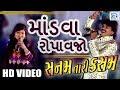 Mandva Ropavo | Sanam Tari Kasam | VIDEO SONG | New Gujarati Movie 2017 | Rajdeep Barot,Vanita Barot