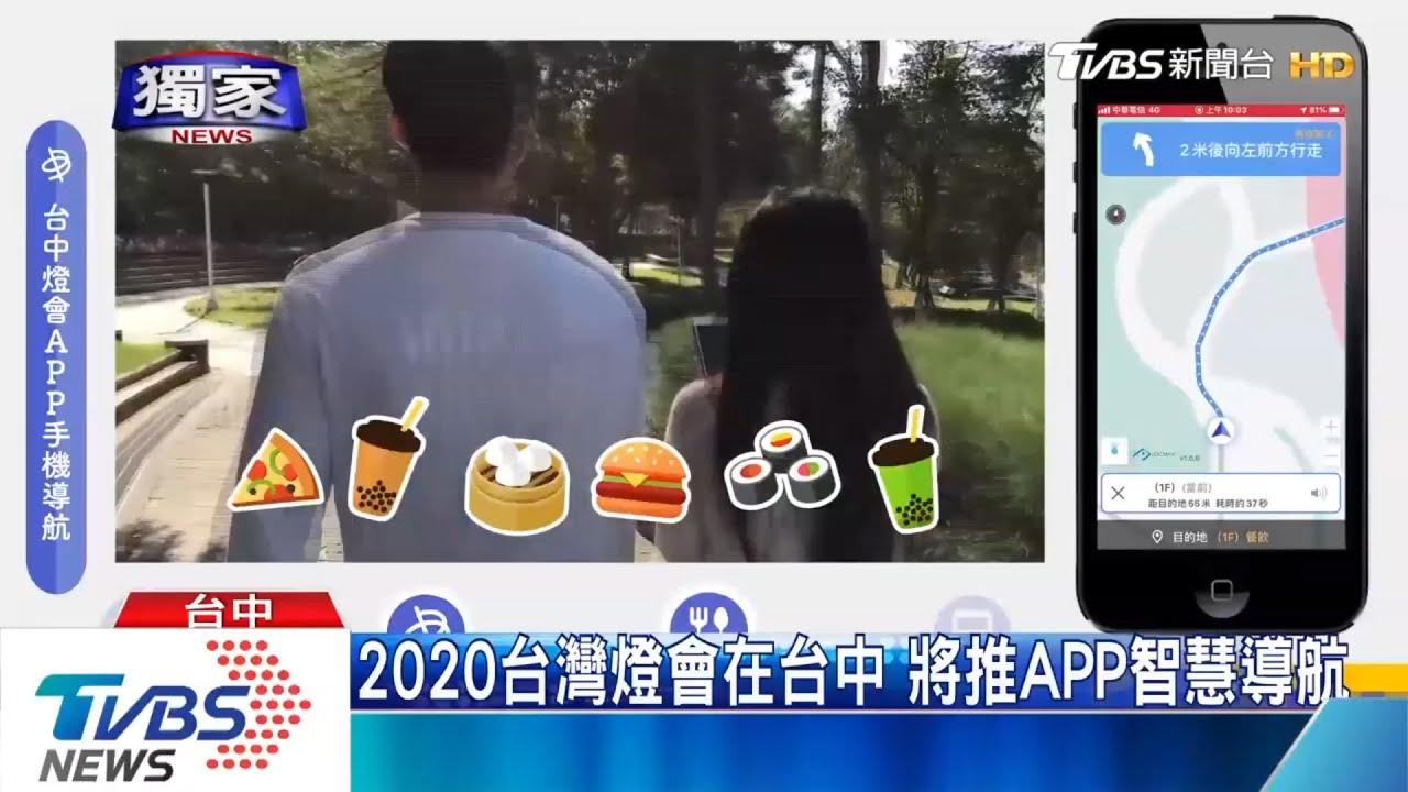 2020 台灣燈會在台中 將推 App 智慧導航