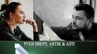 Руки Вверх, Artik & Asti   Полечу За Тобой   Слова песни
