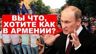 Армения показала, как нужно митинговать