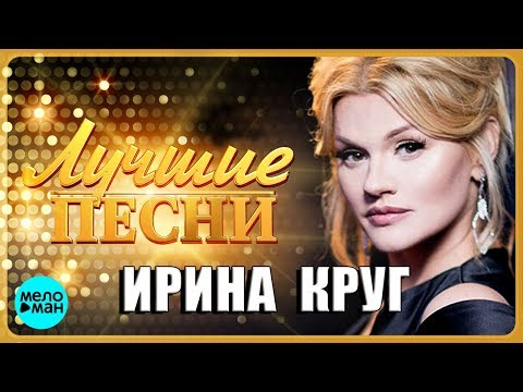 ИРИНА КРУГ - Лучшие Популярные Песни 2018