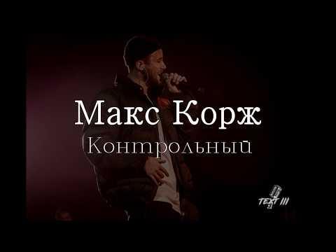 """Макс Корж - """"Контрольный"""" (Текст песни)"""