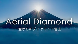 空中ダイヤモンド富士 / Aerial Diamond Fuji taken with a drone.