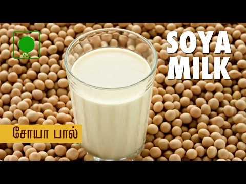 How to make Soya Milk