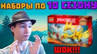 """Наборы по 10 сезону слили в сеть! ШОК !  """"Китайский Передоз"""""""