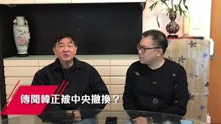 【關二哥拆局】傳聞韓正被中央撤換?| 6Dec2019