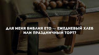Для меня Библия ето — ежедневый хлеб или праздничный торт? (August 19) Воскресное Богослужение