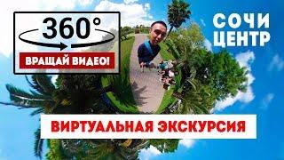 Сочи VR 360 | Про Бизнес Молодость и панорамное видео