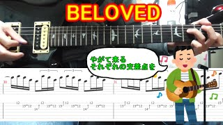 【TAB】BELOVED (ギター)  GLAY   Slow Play