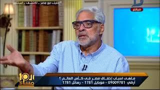 العاشرة مساء| أحمد ناجى يكشف أسباب هزيمة منتخب مصر من روسيا فى 10 دقائق