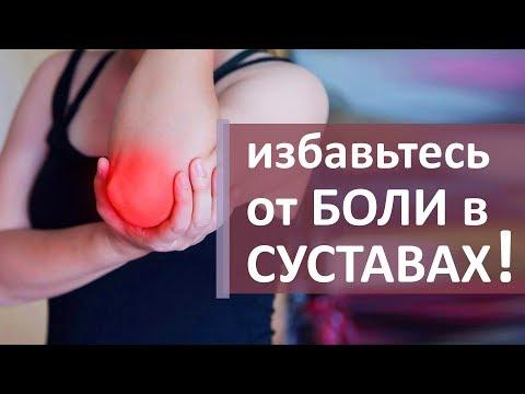 Суставы болят что делать. 🏥 Обследование и лечение боли в суставах и что сделать срочно.