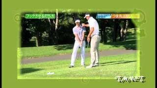 桑田泉ゴルフレッスン動画‗クォーター理論【傾斜地からのショット】