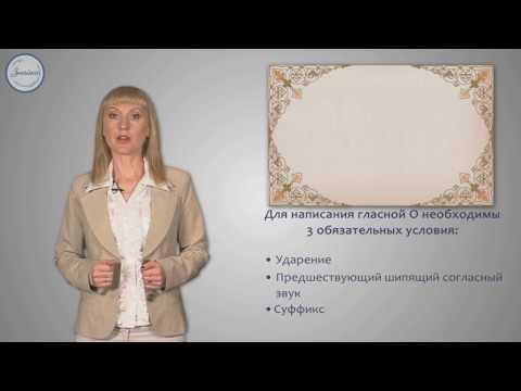 Гласные О и Е после шипящих в суффиксах существительных